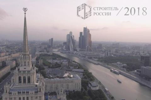 Оновациях встроительном контроле скажут намероприятии «Строитель России»