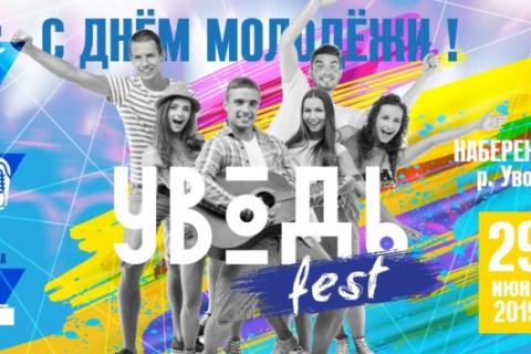 """В День молодежи в Иванове пройдет """"Уводь-фест 2019"""""""