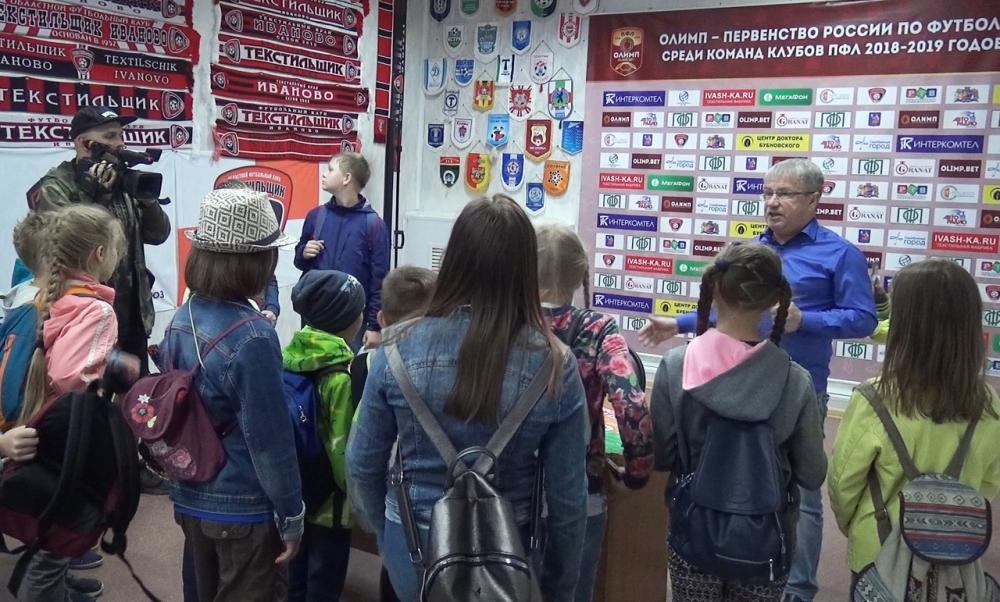 Ивановский «Текстильщик» провел экскурсию для детей